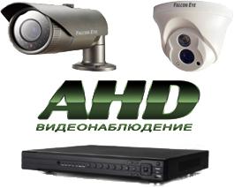 Видеорегистраторы AHD могут работать в трех режимах, а именно с тремя видами видеокамер: стандартными аналоговыми D1/960H, AHD видеокамерами и IP видеокамерами.PAZA.md - Sisteme supraveghere video in Moldova, sisteme de securitatea, control acces. CCTV, alarm cable, cablu canal, video balun. Analog, IP, AHD camera. Camere video.  AHD technologie. Ghibriduri. Wi-Fi / GSM информаторы в Молдове. AHD, DVR, NVR, AVR, видеокамеры и видеорегистраторы. Контроль доступа в Молдове. Видеонаблюдение, сигнализация GSM, системы безопасности в Молдове. Датчики движения, детекторы разбития стекла, детекторы дыма, тепловые детекторы в Молдове. Охранная сигнализация, пожарная сигнализация в Молдове. Кабельные каналы, тревожный кабель, аккумуляторные батареи в Молдове. Проектирование и монтаж. Низкие цены, качество, гарантия! Compania «Lisnic-Grup» SRL - tel.14901 -  AHD Moldova, Компания PAZA.md в Молдове - AHD технология: качество 720p/1080p по коаксиалу на 500 метров без задержек и потерь.