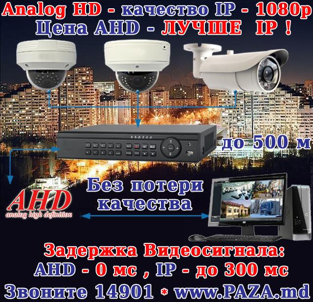 PAZA MD предлагает - Видеорегистраторы AHD могут работать в трех режимах, а именно с тремя видами видеокамер: стандартными аналоговыми D1/960H, AHD видеокамерами и IP видеокамерами - Звоните и заказывайте по тел. 14901 в Кишиневе. PAZA.md - Sisteme supraveghere video in Moldova, sisteme de securitatea, control acces. CCTV, alarm cable, cablu canal, video balun. Analog, IP, AHD camera. Camere video. AHD technologie. Ghibriduri. Wi-Fi / GSM информаторы в Молдове. AHD, DVR, NVR, AVR, видеокамеры и видеорегистраторы. Контроль доступа в Молдове. Видеонаблюдение, сигнализация GSM, системы безопасности в Молдове. Датчики движения, детекторы разбития стекла, детекторы дыма, тепловые детекторы в Молдове. Охранная сигнализация, пожарная сигнализация в Молдове. Кабельные каналы, тревожный кабель, аккумуляторные батареи в Молдове. Проектирование и монтаж. Низкие цены, качество, гарантия! Compania «Lisnic-Grup» SRL - tel.14901 - AHD Moldova, Компания PAZA.md в Молдове - AHD технология: качество 720p/1080p по коаксиалу на 500 метров без задержек и потерь.